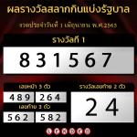 ตรวจหวย1มิ.ย.63 ผลสลากกินแบ่งรัฐบาล งวดประจำวันที่ 1 มิถุนายน 2563
