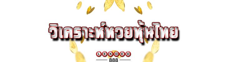 หวยหุ้นไทย หวยหุ้นวันนี้ ตรวจหวย Lekded888