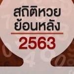 สถิติหวยย้อนหลัง63 ของปี 2563