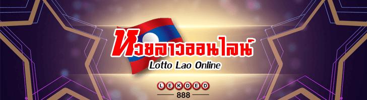 หวยไทยหวยลาว เลขเด็ด Lekded888