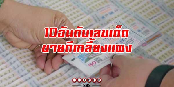 10อันดับเลขเด็ด lekded888